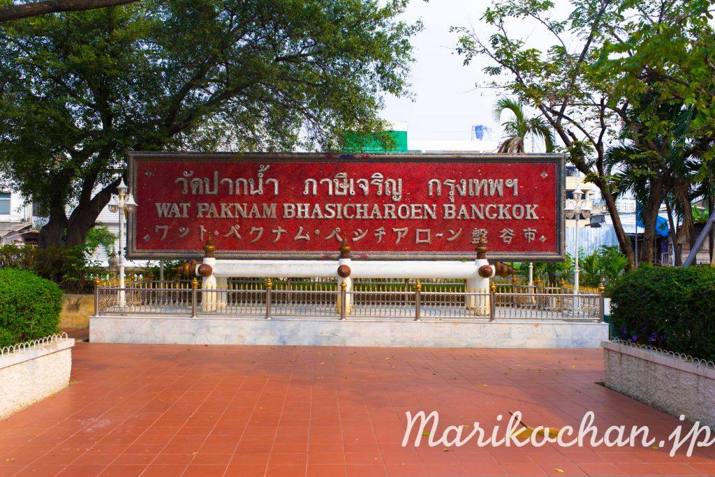 WatPakNam-temple-3