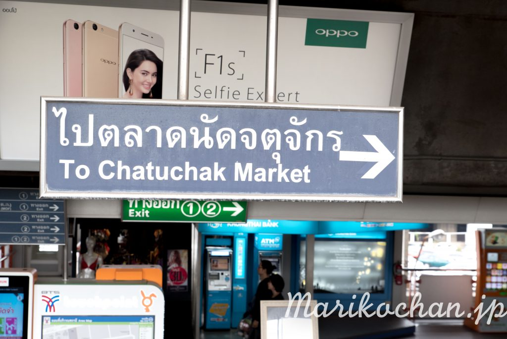 チャトゥチャック・ウィークエンドマーケット